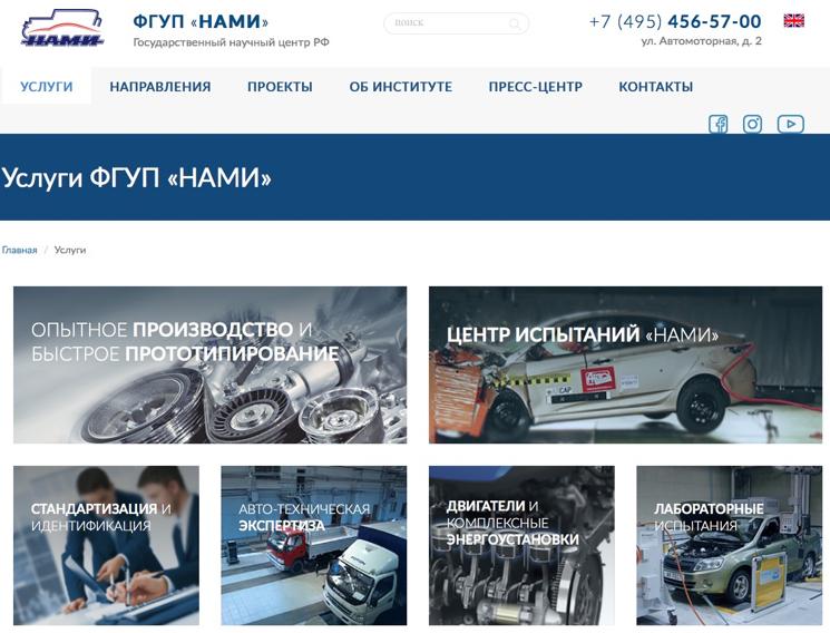 Экспертиза контрактного двигателя в НАМИ